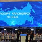 В аэропорту Красноярска открыли новый терминал