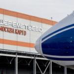 """Второй терминал """"Москва Карго"""" заработает в 2020 году"""